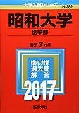 昭和大学(医学部) (2017年版大学入試シリーズ)