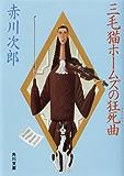 三毛猫ホームズの狂死曲 「三毛猫ホームズ」シリーズ (角川文庫)