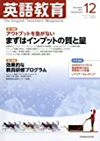 英語教育 2017年 12 月号 [雑誌]