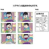 おそ松さん 就活カード 全6種セット おそ松 チョロ松 カラ松 一松 十四松 トド松