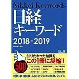 日経キーワード 2018-2019