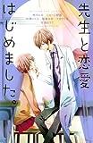 先生と恋愛はじめました。 / 相川 ヒロ のシリーズ情報を見る