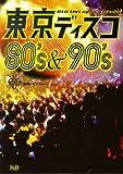 東京ディスコ 80's&90's
