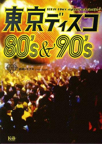 東京ディスコ 80's&90'sの詳細を見る