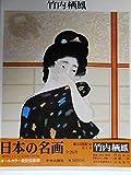 日本の名画〈4〉竹内栖鳳 (1977年)