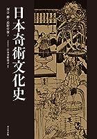 日本奇術文化史