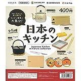 日本のキッチン ミニチュアコレクション [全5種セット(フルコンプ)]