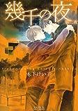 幾千の夜 第2夜 (ミリオンコミックス  CRAFT SERIES 41)