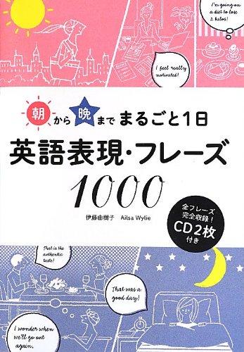 朝から晩までまるごと1日 英語表現・フレーズ1000の詳細を見る