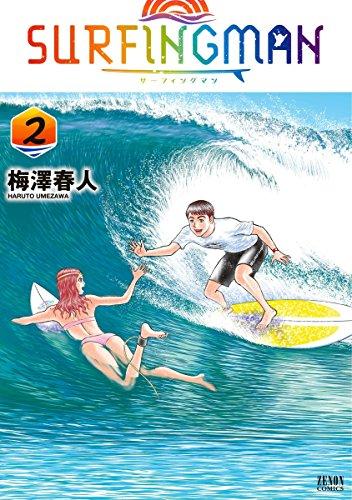 [梅澤春人] SURFINGMAN 全02巻