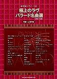 保存版ピアノ・ソロ 極上のラヴバラード名曲選[改訂3版]