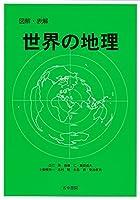 図解・表解 世界の地理