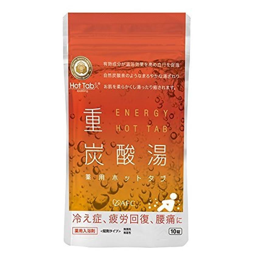 製造浴加入薬用 重炭酸湯 エナジーホットタブ 浴用化粧品 錠剤タイプ 10錠入り×2個セット(計20錠)