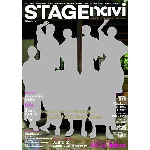 STAGE navi(ステージナビ) vol.16 ★表紙&ピンナップ:SixTONES&Snow Man (NIKKO MOOK)