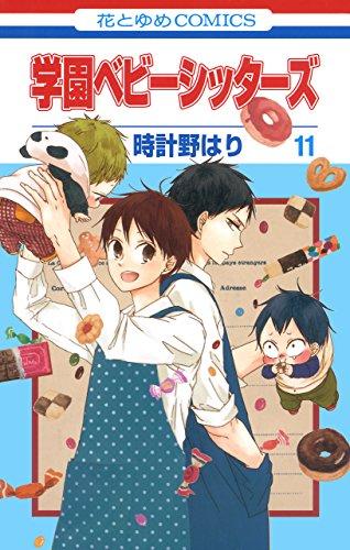 学園ベビーシッターズ 11 (花とゆめコミックス)