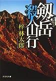 【文庫】 剱岳 殺人山行 (文芸社文庫 あ 6-2)