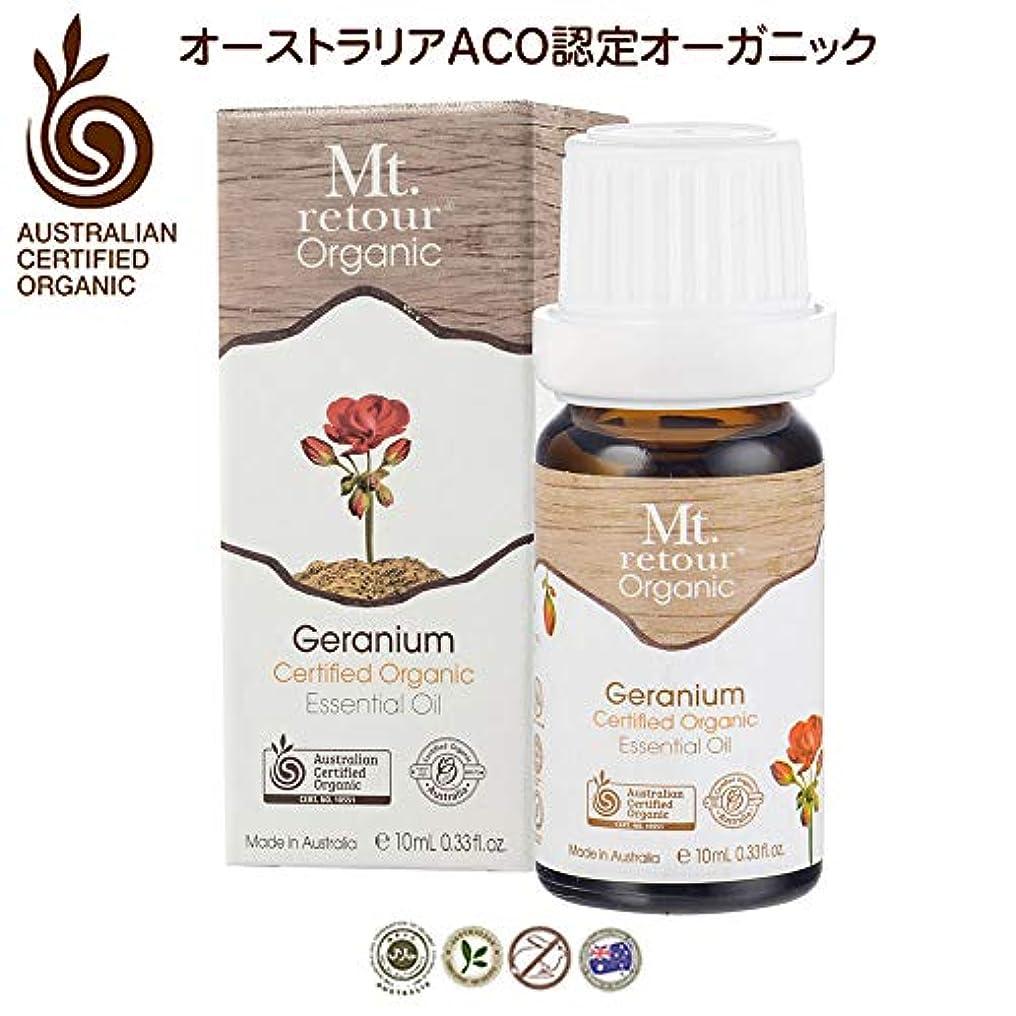 女性昆虫前置詞Mt. retour ACO認定オーガニック ゼラニウム 10ml エッセンシャルオイル(無農薬有機)アロマ