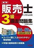 販売士(リテールマーケティング)3級 過去問題集 第7版