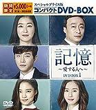 記憶~愛する人へ~ スペシャルプライス版コンパクトDVD-BOX1<期間限定>