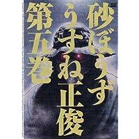 砂ぼうず 5巻 (ビームコミックス)