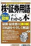 ポケット図解 最新株・証券用語がよ~くわかる本[第3版]