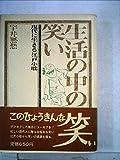 生活の中の笑い―現代に生きる江戸小咄 (1972年)