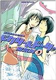 ドクター&ドーター 2 (サンデーGXコミックス)