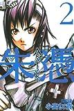 AKATSUKI-朱憑 2 (ライバルKC)