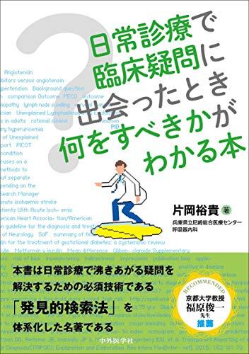 日常診療で臨床疑問に出会ったとき何をすべきかがわかる本