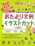 CD-ROM付き 0~5歳児 カンタン、かわいい! おたより文例&イラストカット (ナツメ社保育シリーズ)