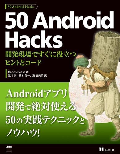 50 Android Hacks 開発現場ですぐに役立つヒントとコードの詳細を見る
