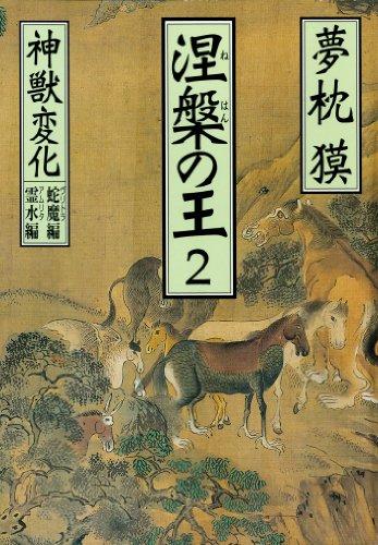 涅槃の王(2)神獣変化 蛇魔編 霊水編 (祥伝社文庫)