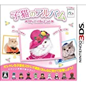 子猫のアルバム ~My Little Cat~ - 3DS