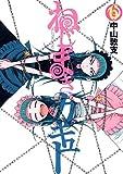 ねじまきカギュー 6 (ヤングジャンプコミックス)