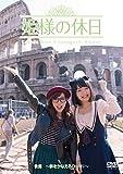 姫様の休日〜夢をかなえるローマ!〜[PCBG-51547][DVD]