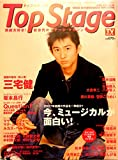 Top Stage (トップステージ) 2007年 4/10号 [雑誌]