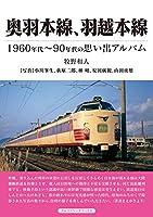 奥羽本線、羽越本線 (1960~90年代の思い出アルバム)