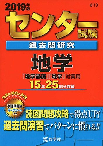センター試験過去問研究 地学 (2019年版センター赤本シリーズ)