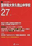国学院大学久我山中学校 27年度用 (中学校別入試問題シリーズ)