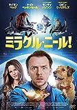 ミラクル・ニール! スペシャル・プライス[DVD]