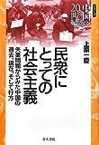 民衆にとっての社会主義―失業問題からみた中国の過去、現在、そして行方 (シリーズ 中国にとっての20世紀) 画像