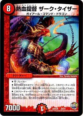 デュエルマスターズ/DMX-26/28/熱血提督 ザーク・タイザー