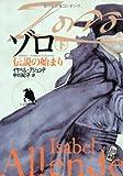 ゾロ:伝説の始まり〈下〉 (扶桑社ミステリー)