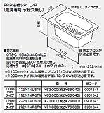 ノーリツ ガス給湯機器 バスイング(GTS)専用部材 FRP浴槽SP L/R(暖房専用・水栓穴無し) 【右排水】 1100mmタイプ【1172/H1N R】【1172-H1NR】