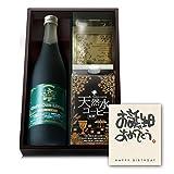 【お誕生日おめでとう】天秤オリジナルコーヒーギフトセット [3種]