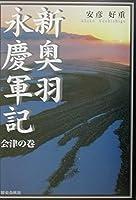 新奥羽永慶軍記 会津の巻