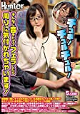 ヂュポ!ヂュルヂュル!そんなに音をたててフェラしたら周りに気付かれちゃいます!図書館で難しそうな本を読んでいる真面目なメガネ美人の横で… Hunter(HHH) [DVD]