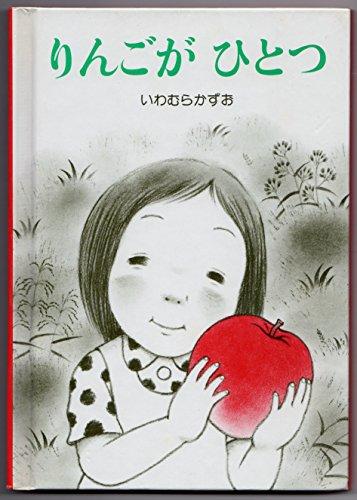りんごがひとつの詳細を見る
