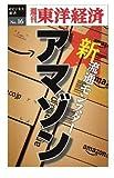 新・流通モンスター・アマゾン―週刊東洋経済eビジネス新書No.16