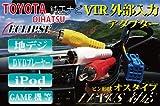 《VI-01P》◇2012年モデル対応!! VTRアダプター (RCA オス端子:0.5m) トヨタ/ダイハツ デーラーOPナビ NHBA-W62G NHBA-X62G NHZD-W62G NHZN-X62G NSZT-W62G / NSCT-W62D(N161) NSCT-D62D など外部入力に